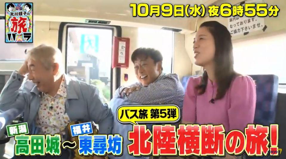 太川蛭子のバス旅201905
