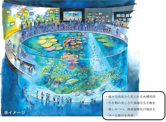 笠利臨海水族園建て替え