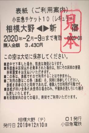 小田急チケット10