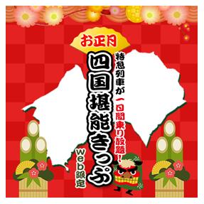 お正月四国堪能きっぷ