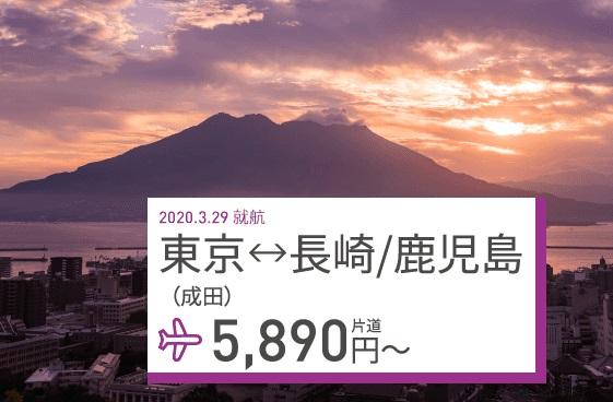 ピーチ長崎、鹿児島線就航
