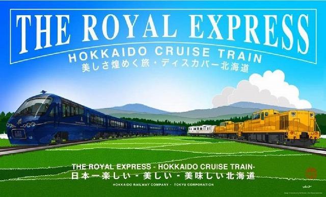 ロイヤルエクスプレス北海道
