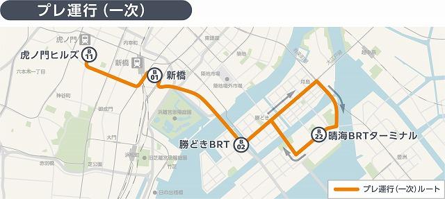 東京BRTプレ運行
