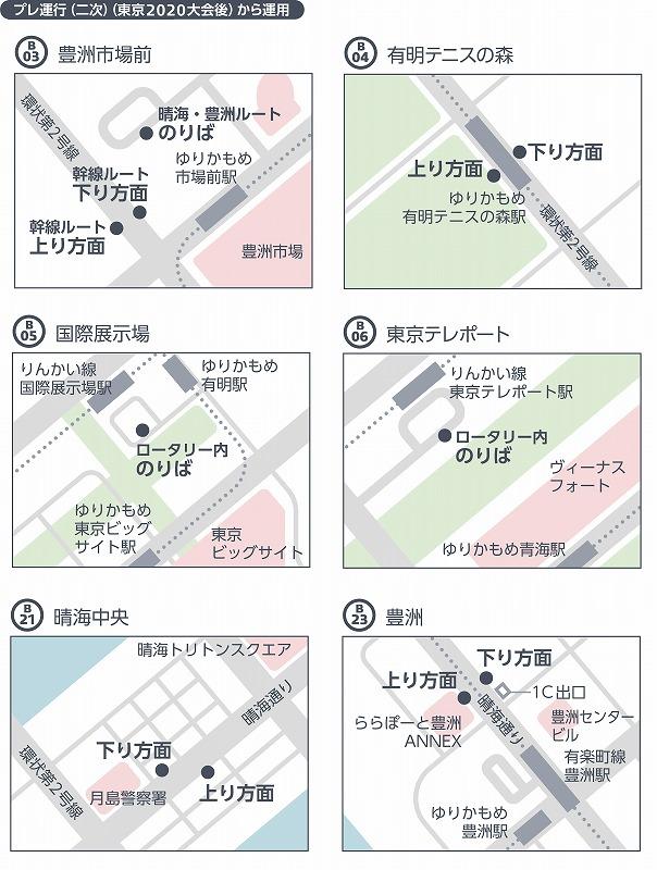 東京BRT二次運行停留所位置