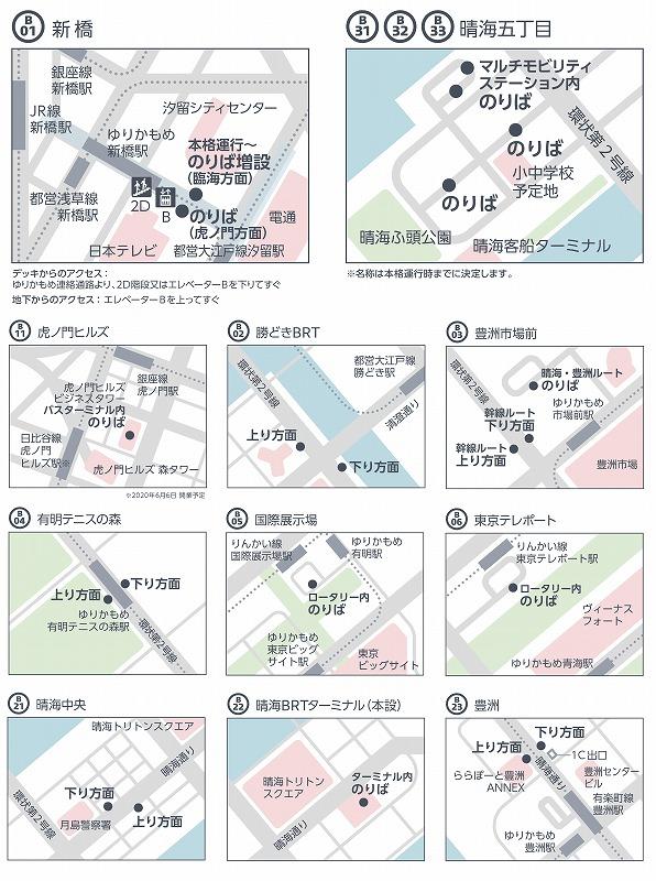 東京BRT本格運行停留所位置