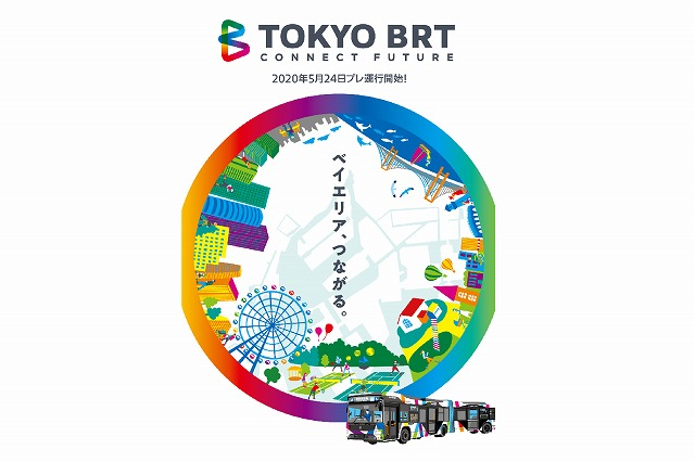 東京BRTシンボル