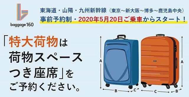 baggage160