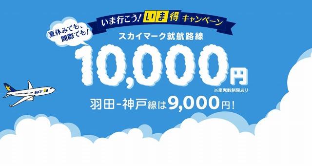 いま得1万円