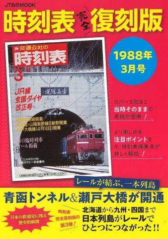 時刻表復刻版1988
