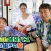 「ローカル路線バスの旅第24弾 山口・錦帯橋~京都・天橋立」の正解ルートを考える。中国山地横断のベストルートは?