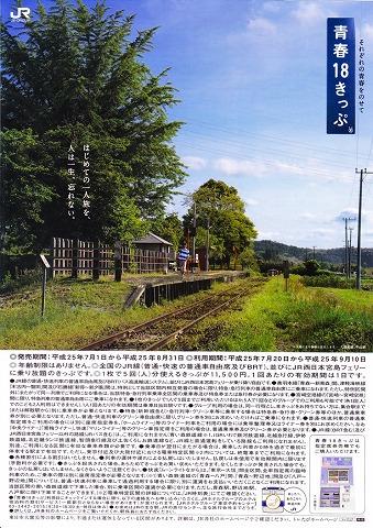 青春18きっぷ2013夏ポスター