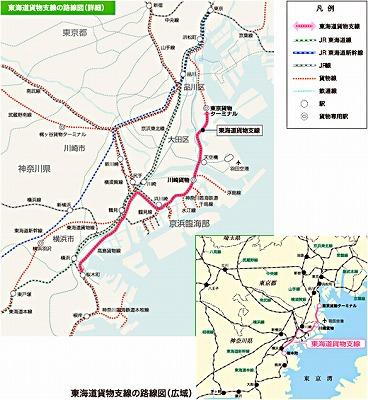 東海道貨物線地図