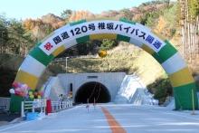 椎坂トンネル