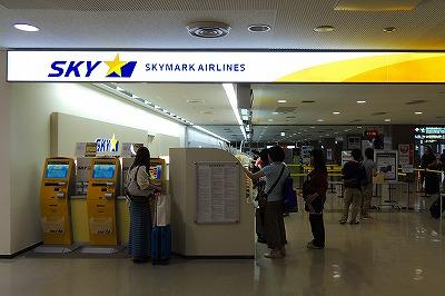 スカイマーク成田空港