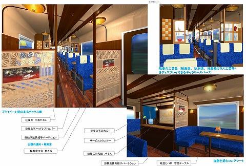 のと鉄道観光列車車内デザイン