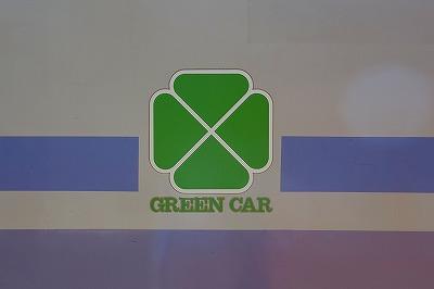 あずさグリーン車