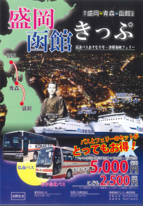 盛岡函館きっぷ
