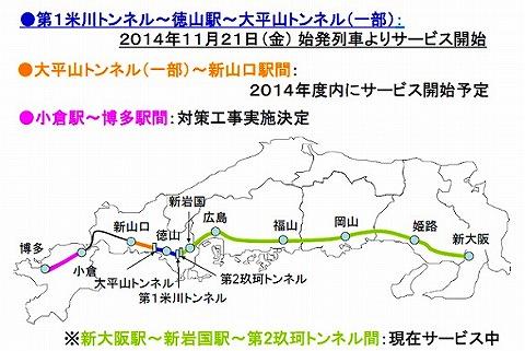 山陽新幹線携帯エリア