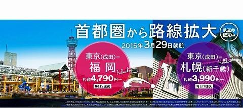 ピーチ成田路線開設