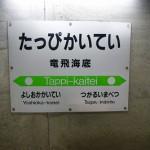 竜飛海底駅