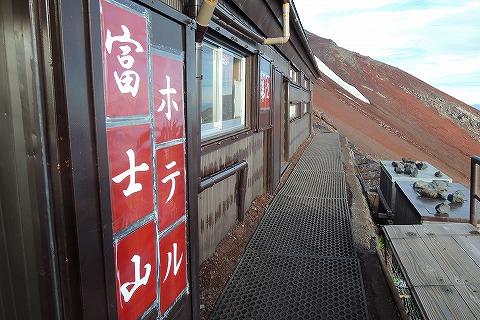 富士山ホテル