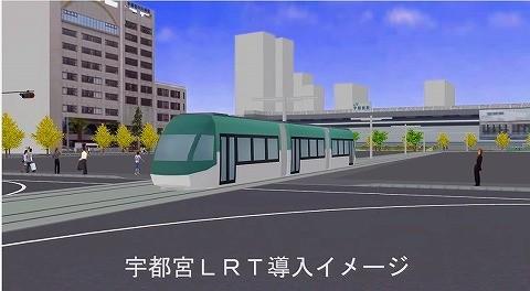 宇都宮LRT導入イメージ