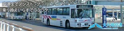 北九州空港バス