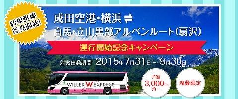 成田~白馬バス