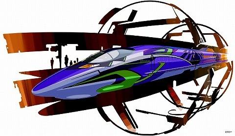 新幹線エヴァンゲリオンプロジェクト