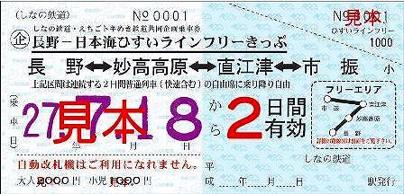 長野・日本海フリーきっぷ
