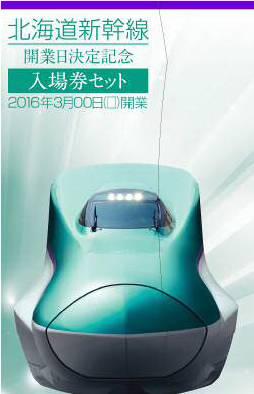 北海道新幹線開業日決定記念入場券セット