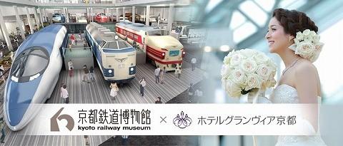 京都鉄道博物館ウェディング