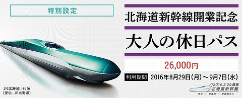 北海道新幹線開業記念 大人の休日パス