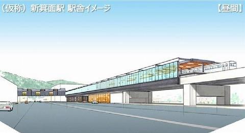 北大阪急行新箕面駅