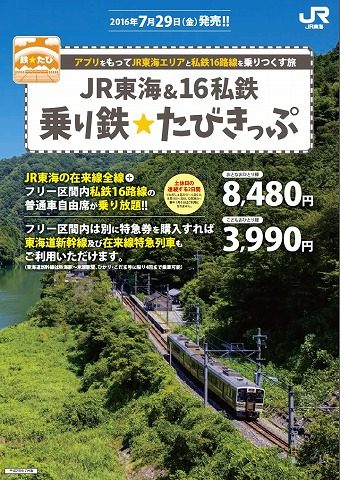 乗り鉄旅きっぷ