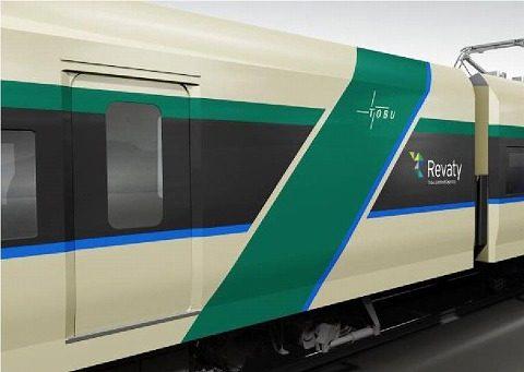 東武500系リバティ