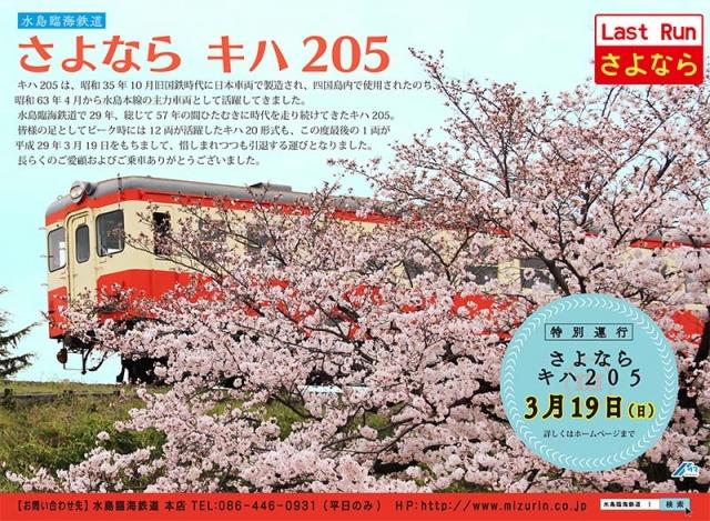水島臨海鉄道キハ205