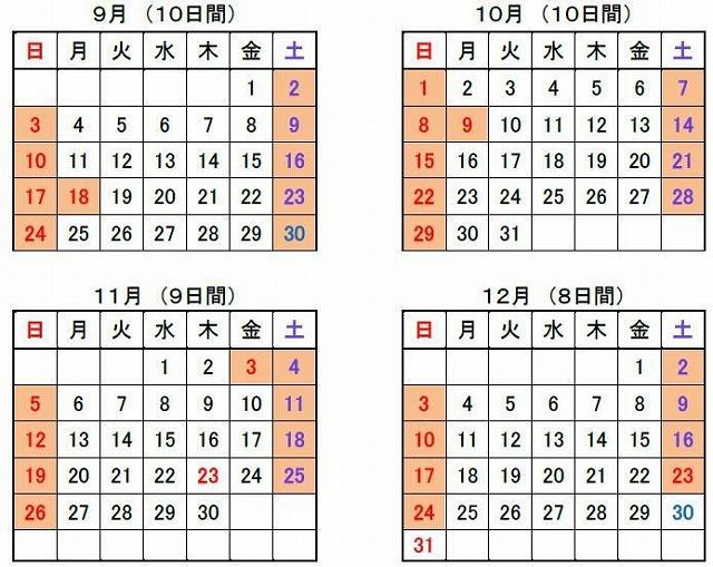 SLやまぐち号2017年運転日