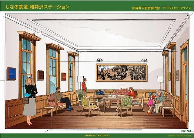 軽井沢駅ろくもんラウンジ