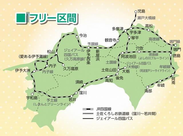 アクティブ55四国フリーきっぷ