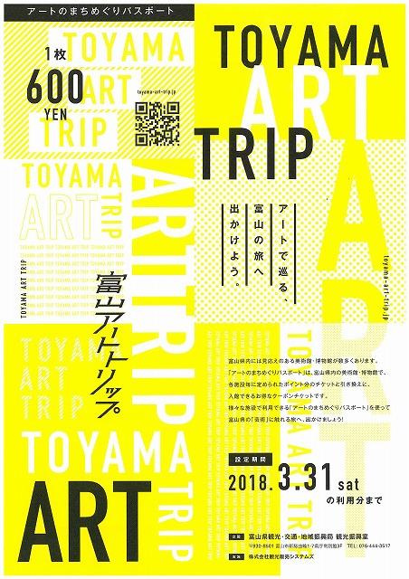 富山アートのまちめぐりパスポート