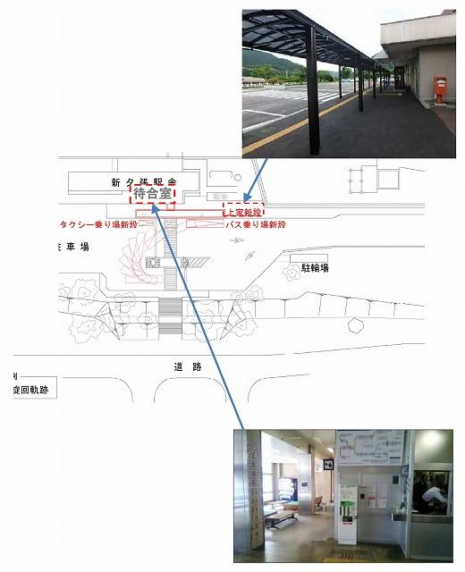 新夕張駅改修