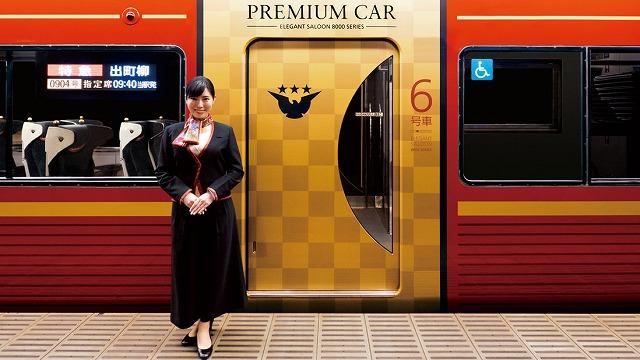 京阪プレミアムカー