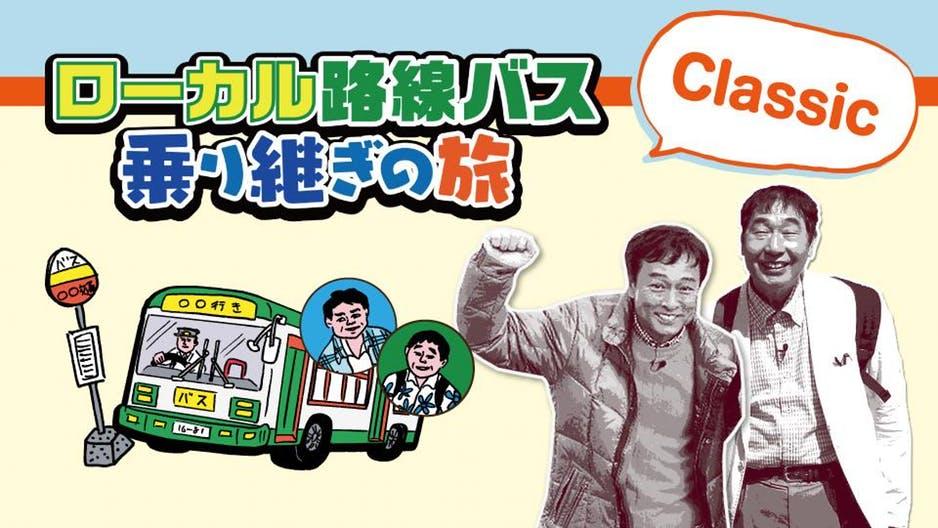 ローカル 路線 バス 乗り継ぎ の 旅 classic ローカル路線バス乗り継ぎの旅Classic(BSテレ東、2020/5/