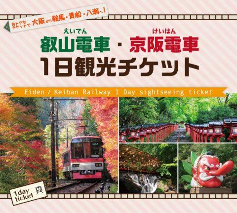 叡山電車・京阪電車 1日観光チケット