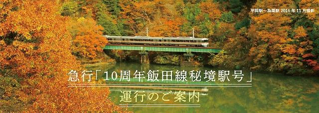 飯田線秘境駅号