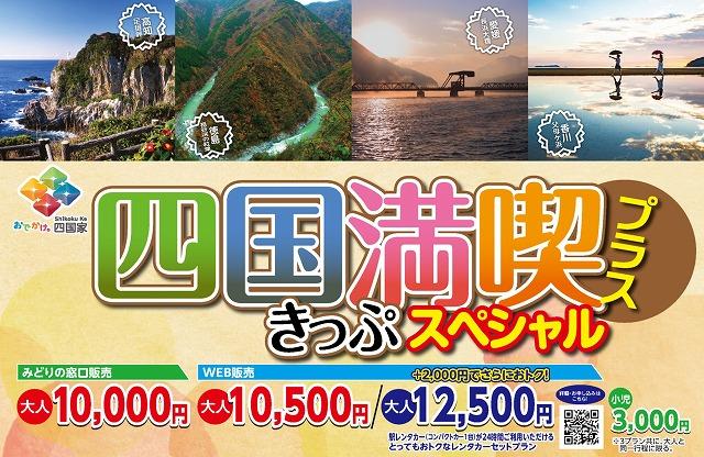 四国満喫きっぷスペシャルプラス