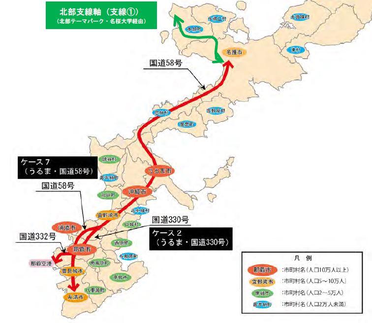 沖縄鉄軌道基本ルート