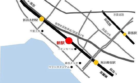 幕張新駅位置図