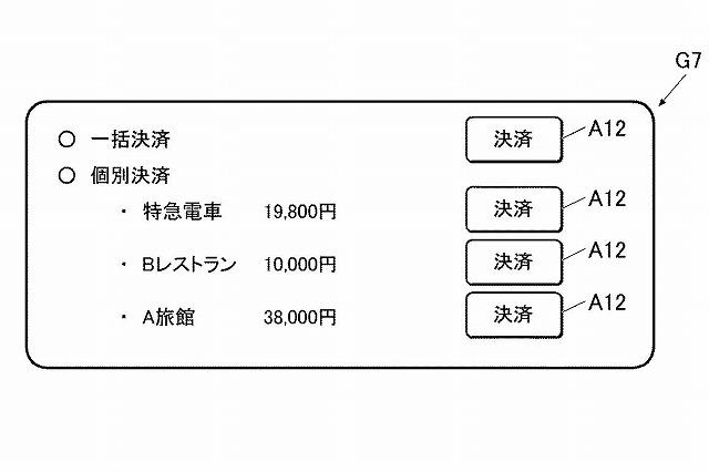 JR東日本新アプリ